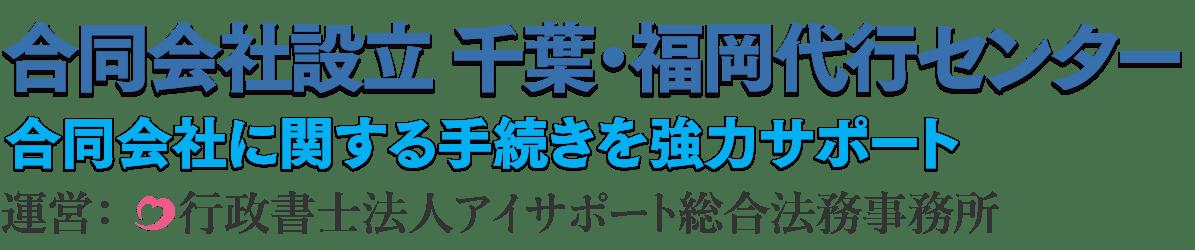合同会社設立千葉・福岡代行センター